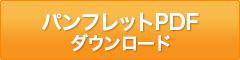 パンフレットPDF ダウンロード