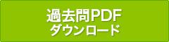 過去問PDF ダウンロード
