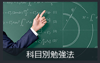 科目別勉強法