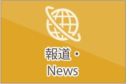 報道・News