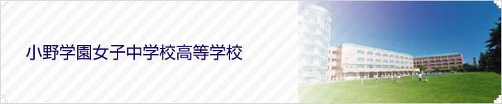 小野学園女子中学校高等学校