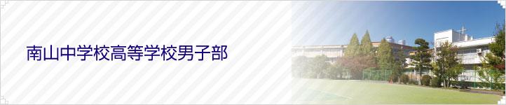 南山中学校高等学校男子部