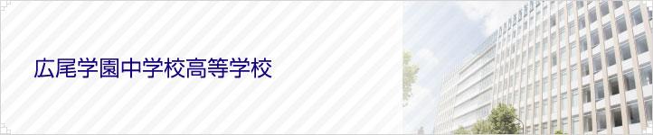 広尾学園中学校高等学校