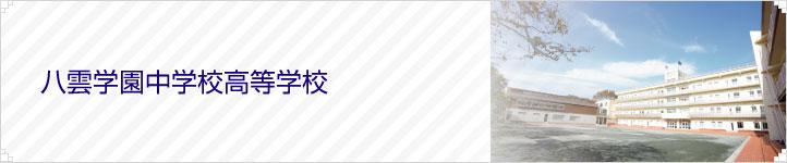 八雲学園中学校高等学校