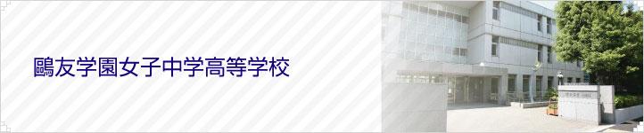 鷗友学園女子中学高等学校
