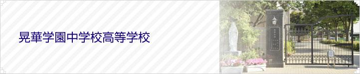 晃華学園中学校高等学校