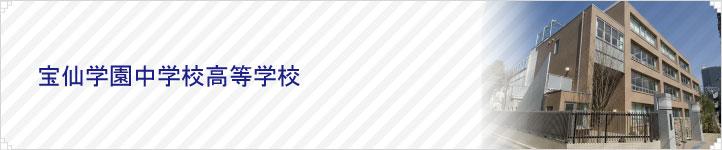 宝仙学園 中学校・高等学校